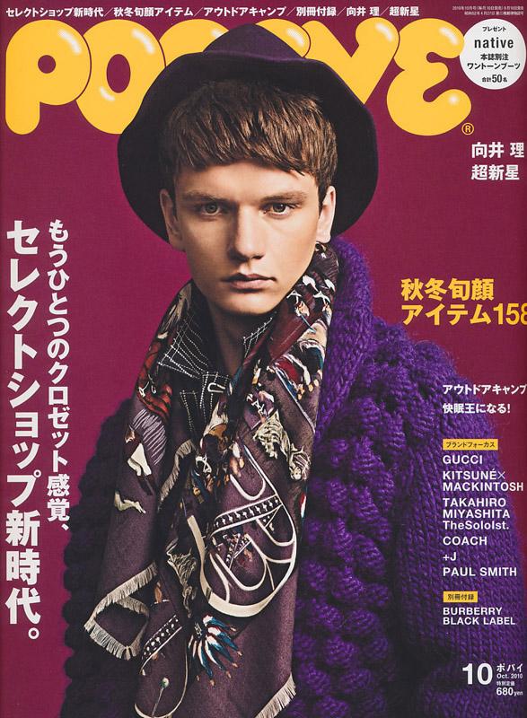 Daniel Lord Popeye Magazine