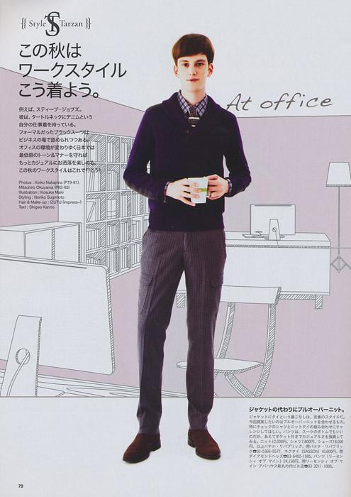 Vincent Hoogland Keiko Nakajima
